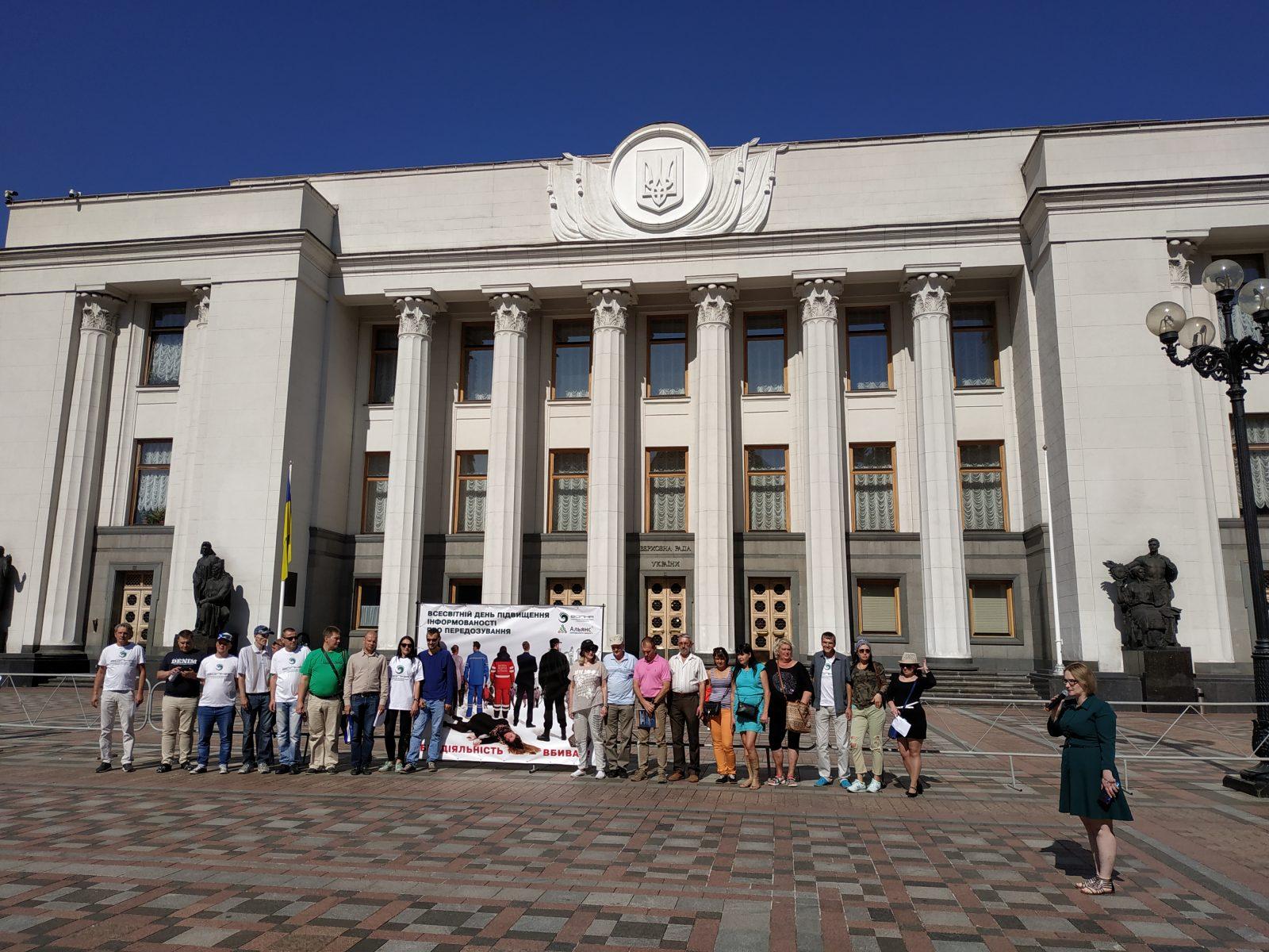Участь в акції під Верховною Радою України
