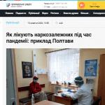 """Як лікують наркозалежних під час пандемії: активістка БО """"ВОНА"""" дала коментар"""