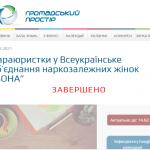 """Конкурс на посаду """"параюристки"""" БО """"ВОНА"""" розмістив сайт """"Громадський простір"""""""