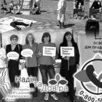 """Одеське видання """"Порто-Франко"""" актуалізувало проблеми наркозалежних жінок"""