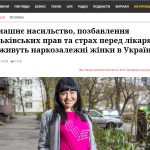 """Видання """"Новое время"""". Як живуть наркозалежні жінки в Україні"""
