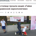 """NEWSWEEK про акцію """"Гайки української наркополітики"""""""