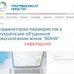 """Конкурс на посаду """"координаторки параюристок"""" БО """"ВОНА"""" розмістив сайт """"Громадський простір"""""""