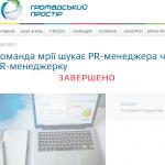 """Конкурс на посаду """"PR-менеджера/ки"""" БО """"ВОНА"""" розмістив розмістив сайт """"Громадський простір"""""""