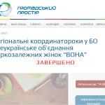 """Конкурс на посаду """"регіональних координаторок"""" БО """"ВОНА"""" розмістив сайт """"Громадський простір"""""""