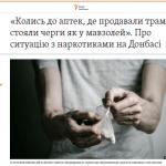 """Регіональна координаторка БО """"ВОНА"""" стала героїнею матеріалу """"Радіо Свобода"""""""
